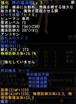shot1101028_123712.jpg